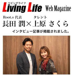 livinglife